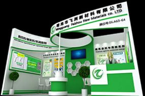 Feizhou New Materials invites you to attend the 24nd China International Coatings Exhibition